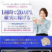 マクシム(MAXIM・MAXIMUM)の口コミと評判